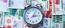 досрочное погашение домашние деньги