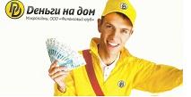 Деньги на дом - онлайн заявка на кредит