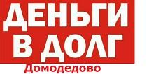 Деньги в долг в Домодедово