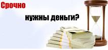 Деньги в долг в Электростали