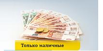 Деньги в долг в Химках