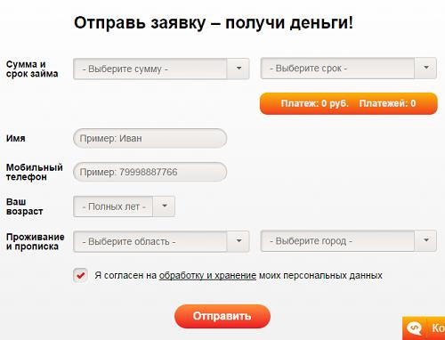 Вива займ онлайн заявка взять микрозайм без паспорта онлайн