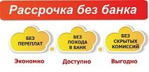Деньги в долг в рассрочку в Москве
