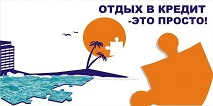 Кредит на отпуск в Москве