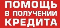 Доска объявлений кредитных брокеров в москве