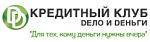 Кредитный потребительский кооператив Кредитный Клуб Дело и Деньги