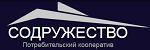 Кредитный кооператив Содружество
