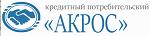 Кредитный кооператив АКРОС