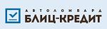 Автоломбард Блиц-Кредит