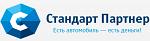Автоломбард Стандарт-Партнер