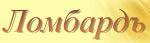 Ломбард СоцКредитАльянс