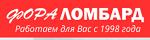 Ломбард Фора