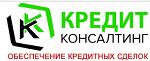 Кредитный брокер Кредит Консалтинг