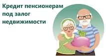 Кредит пенсионерам под залог недвижимости  в Москве